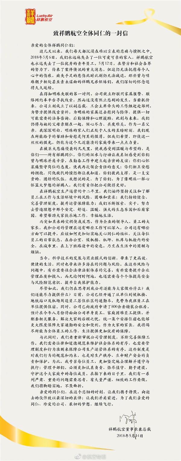 祥鹏航空:已开通通勤车 免费为夜班员工提供住宿