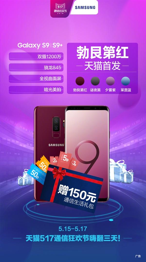 三星Galaxy S9/S9+勃艮第红首销:5799元起