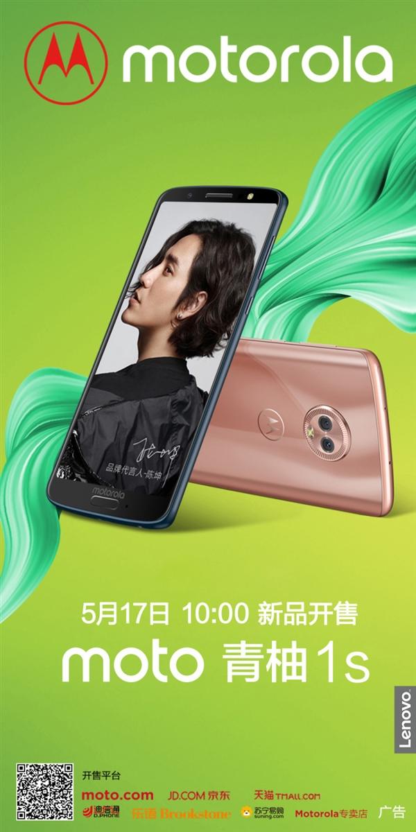 Moto青柚1s发布:1499元