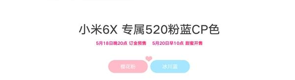 小米6X专属520粉蓝CP组合亮相:5月20日发售