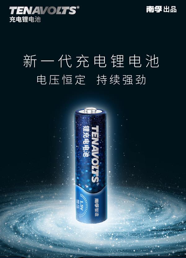 69元!南孚发布颠覆级5号充电锂电池 取代镍氢