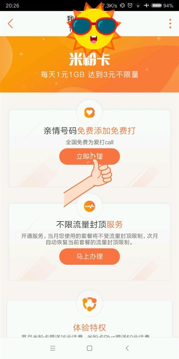 米粉卡升级:可添加5个亲情号 通话免费