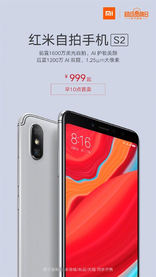 999元!红米S2首发开卖:杨柳腰设计/史上自拍最强