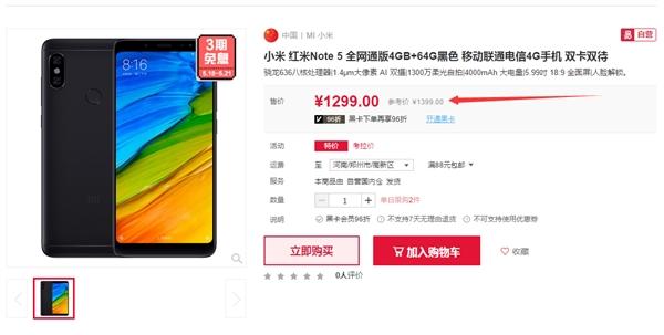 搭载骁龙636!红米Note 5 4GB+64GB到手价1299元