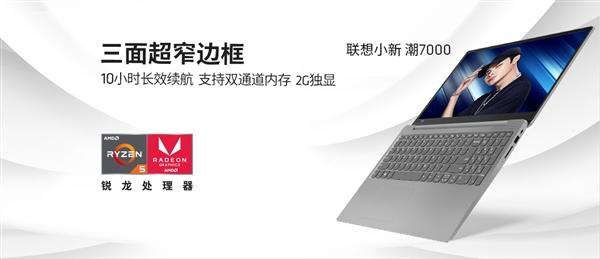 AMD京东方结合放福利:锐龙浮本最低3999元!