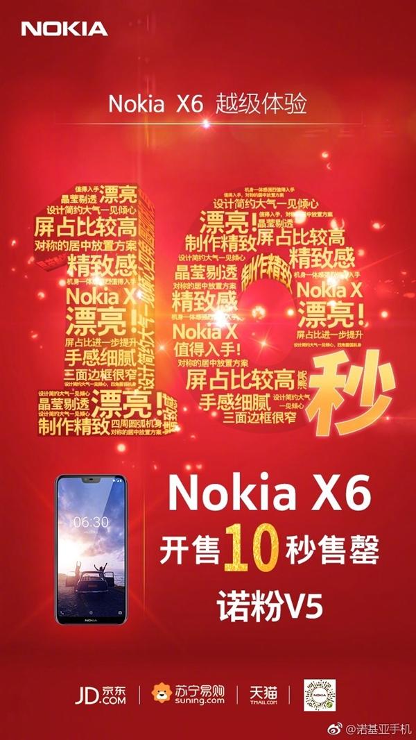1299元起售!诺基亚X6首销10秒售罄