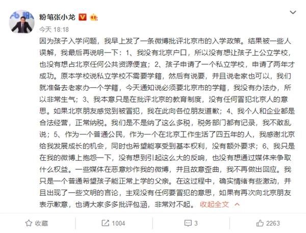 粉笔张小龙回应交税8000万孩子无法上学:无意冒犯北京人