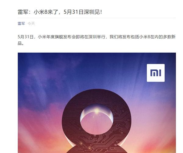 小米官方正式宣布年度旗舰小米8!5月31日深圳见