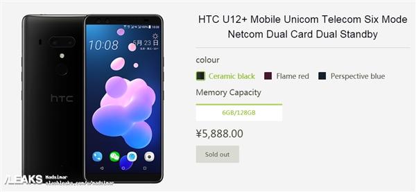 5888元128G买吗?HTC U12+今天发:无刘海骁龙845旗舰