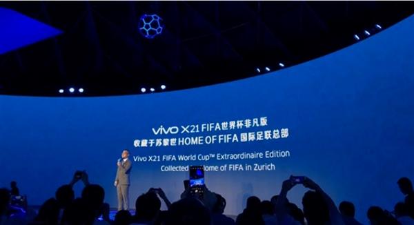 vivo X21世界杯非凡版发布 已登陆苏宁年中大促