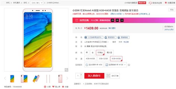 红米Note 5 6GB+64GB售价1439元