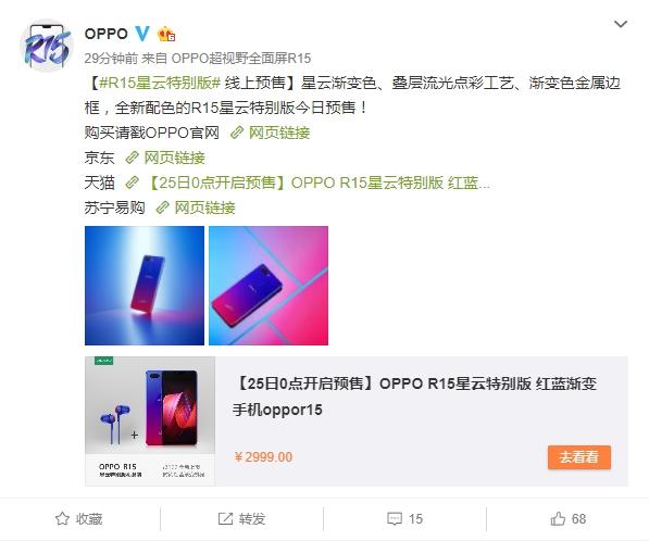 OPPO R15 Nebula Special Edition online open pre-sale: 2999 yuan
