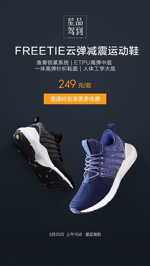 FREETIE云弹减震运动鞋开售:249元
