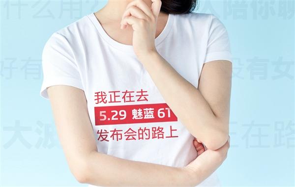 魅蓝6T发布会直播:评论送魅蓝新机