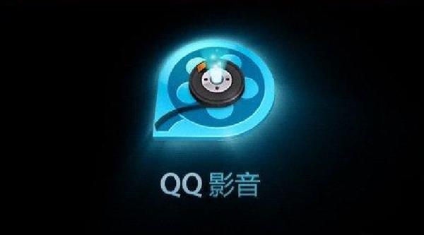 官网已无法访问:腾讯或放弃QQ影音