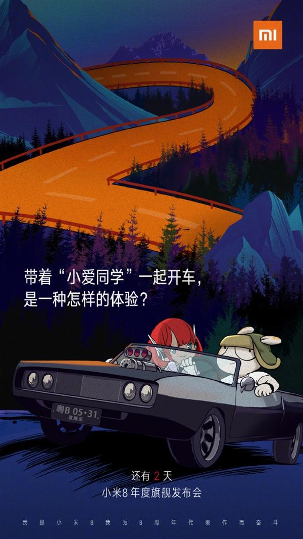 """小米8官方预告:带着""""小爱同学""""一起开车是怎样的体验?"""