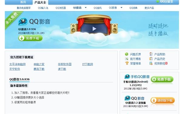 QQ影音官网恢复访问:上次更新还是两年前
