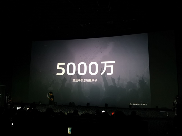 李楠:魅蓝手机3年发布22款新品 总销量突破5000万台