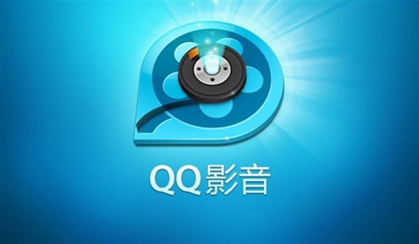 腾讯最良心软件!QQ影音官网复活:还会继续更新吗?
