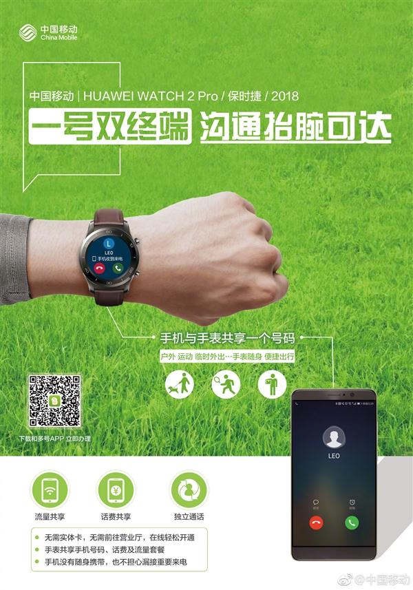 中国移动正式开通一号双终端:华为仨手表首发