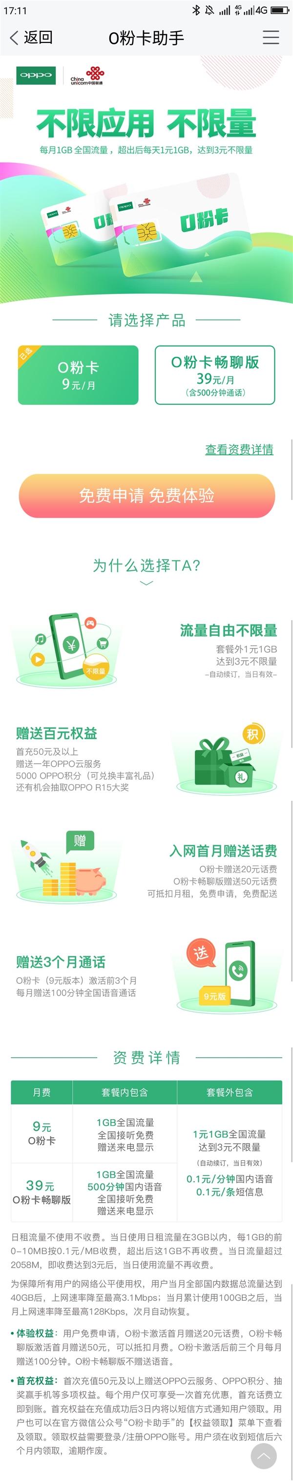 OPPO与中国联通推出O粉卡:月租9元起