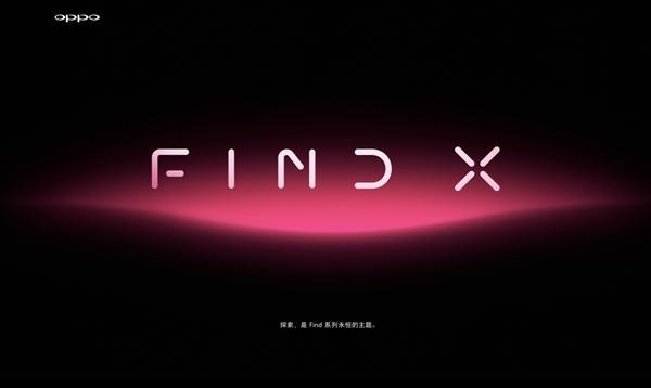 Find X旗舰王者归来!OPPO Find官网复活