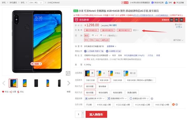 红米Note 5 4GB+64GB历史新低:1178元