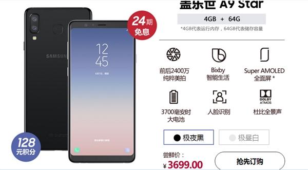 三星中国官网上架新机:6寸全面屏/2699元