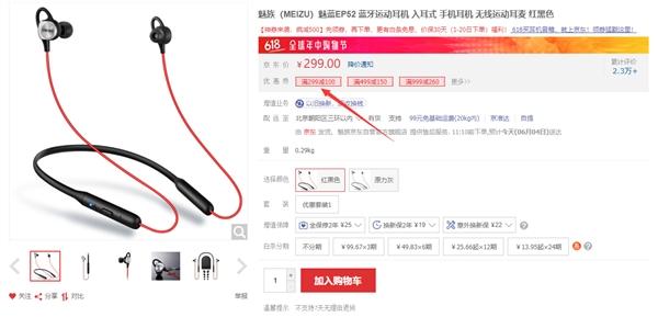 魅蓝EP52蓝牙运动耳机历史新低:199元