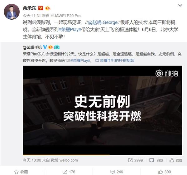 """华为""""很吓人的技术""""6月6日揭晓:史无前例突破性科技"""