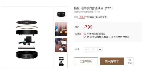 799元!米家定制2TB猫盘发布:可共享的智能硬盘