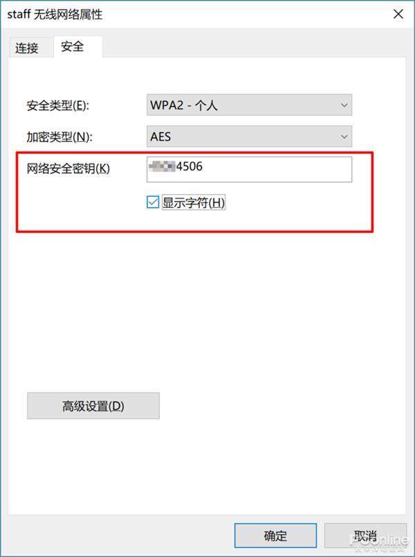 Win10 Wi-Fi密码怎么看?教你看连接过的Wi-Fi密码