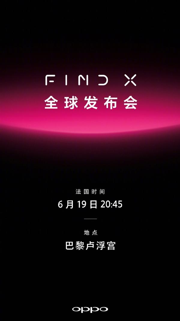 官方确认!OPPO新旗舰Find X将于6月20日发布