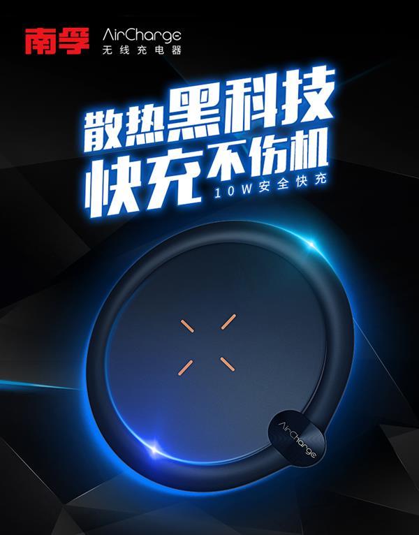 终结苹果暴利 南孚首款无线充成天猫销量第一