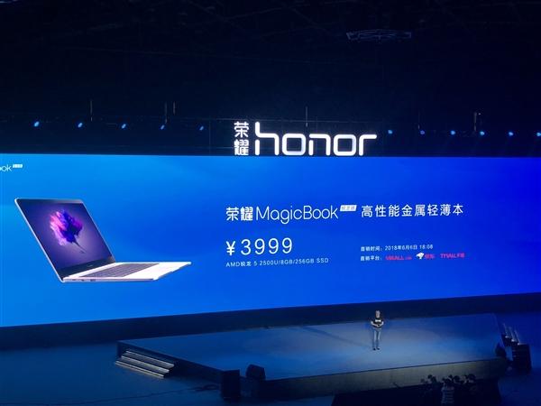 荣耀MagicBook锐龙版发布:3999元