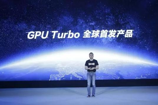荣耀赵明:GPU Turbo技术友商很难跟进 中低端机将普及
