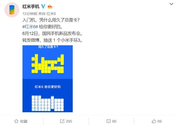 6月12日发布!红米6预告:入门机久用不卡