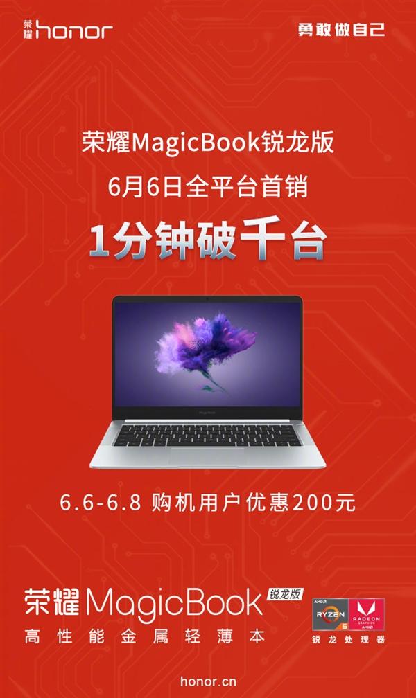 荣耀MagicBook锐龙版销量公布:1分钟破千台