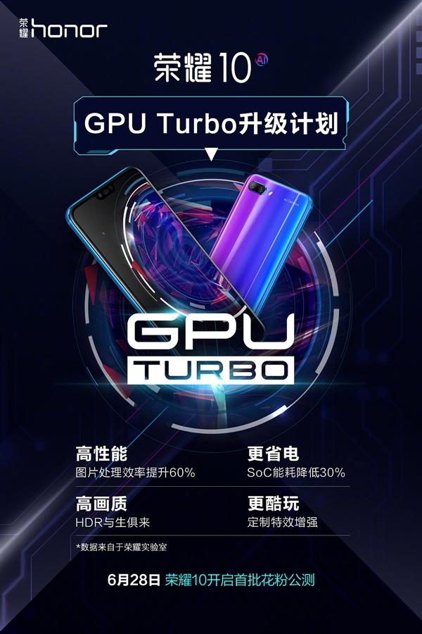 6月28日公测 荣耀10即将获得GPU Turbo