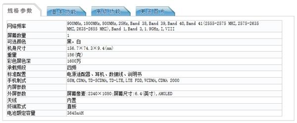 OPPO Find X入网:骁龙845+8G