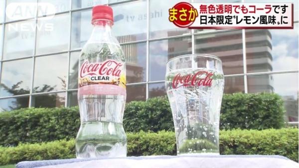 可口可乐日本要推透明可乐:卡路里为0