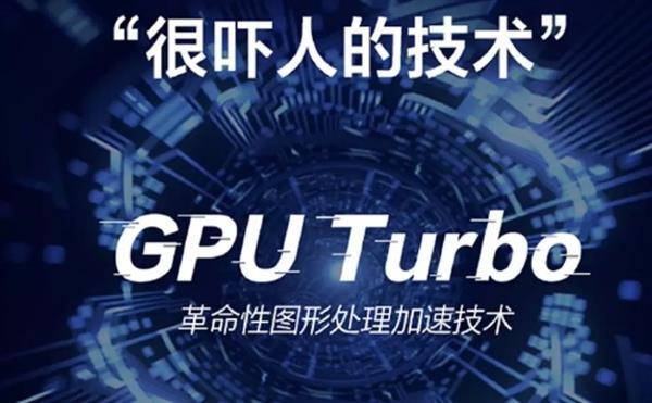 """现在买正当时!华为Mate 10系列即将升级""""吓人的技术""""GPU Turbo"""