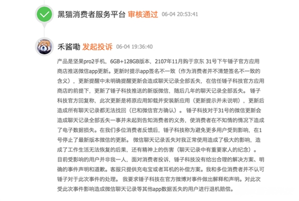 锤子坚果Pro 2更新微信聊天记录丢失:用户愤怒要求退款