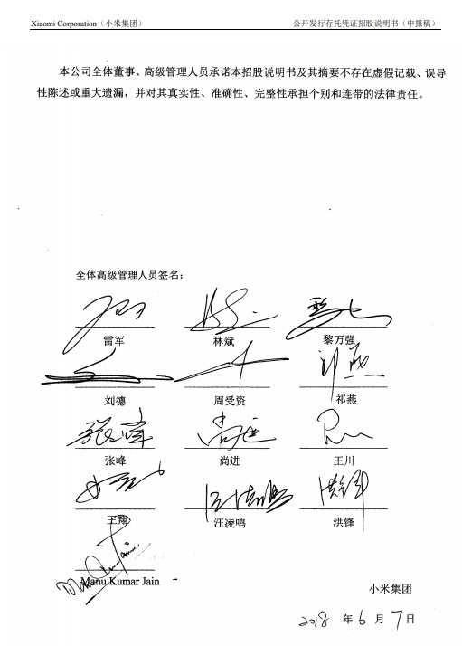 小米CDR招股书上大佬们的签名:雷军很简练