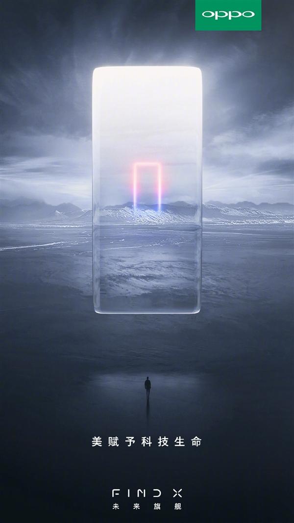 OPPO晒Find X宣传海报:超高屏占比、呼吸灯让人期待