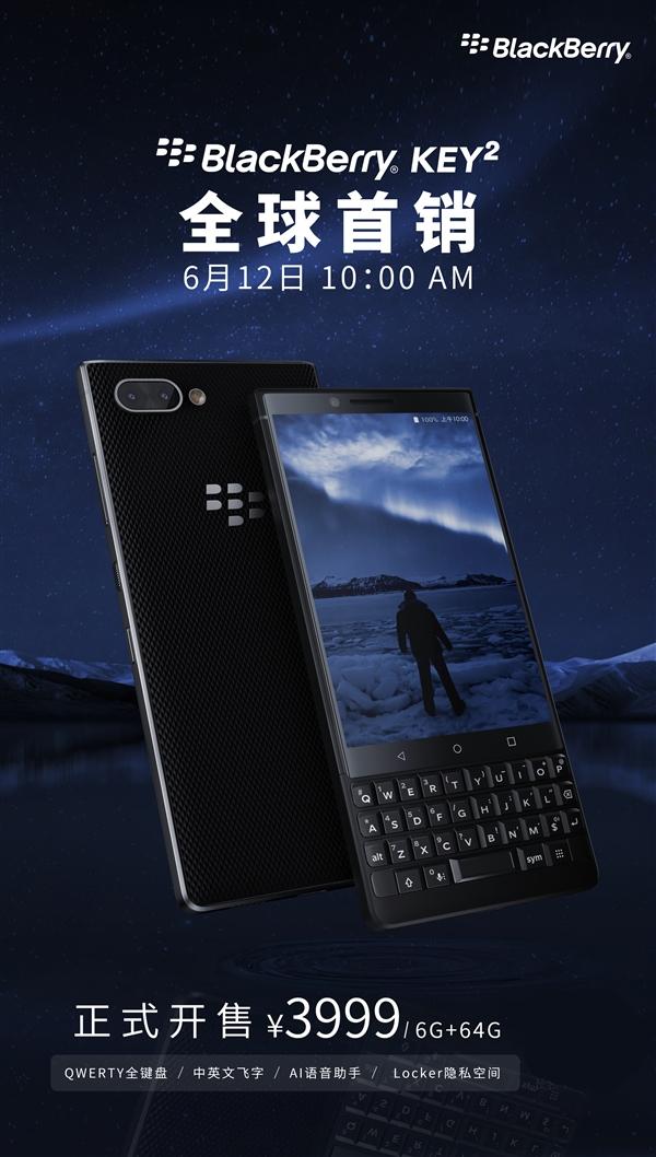 黑莓KEY2开售:3999元