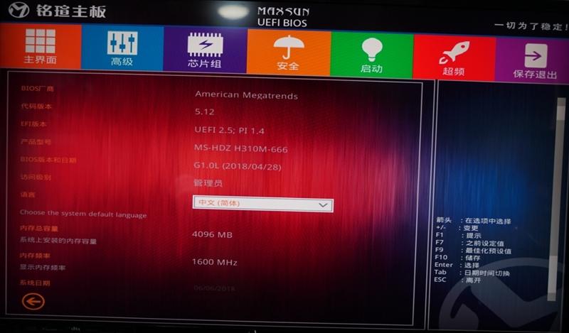 铭�u憾地者H311M-666主板评测:搭载DDR3内存+极低功耗