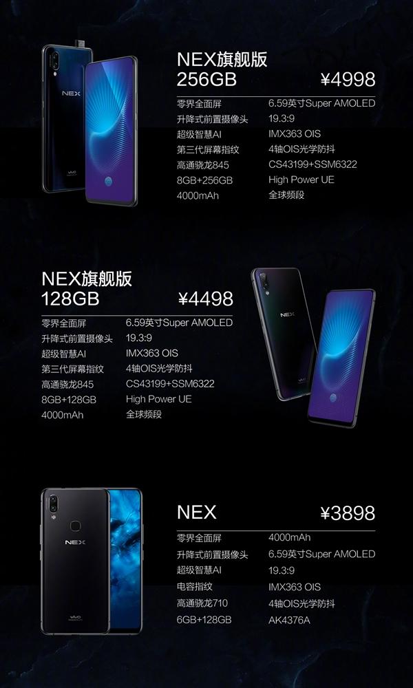 vivo NEX价格公布:顶配旗舰版4998元