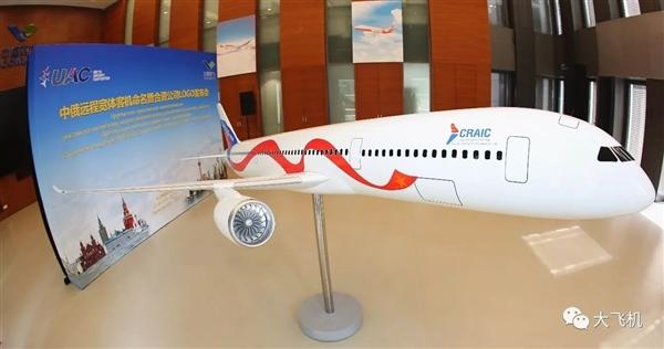 中俄联手!CR929远程宽体客机整体外形和尺寸确定