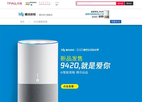 腾讯来天猫开店了!上架AI智能音箱 售价699元